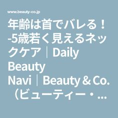 年齢は首でバレる!-5歳若く見えるネックケア|Daily Beauty Navi|Beauty & Co. (ビューティー・アンド・コー)