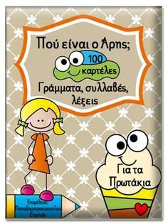 Greek Language, Classroom Organisation, School Themes, School Ideas, Learning Process, Speech Therapy, Special Education, Kids And Parenting, First Grade