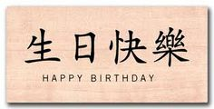 Happy birthday in japanese happy this japanese happy birthday translation reminded me of our vacation when the japanese man wrote our names in japanese m4hsunfo