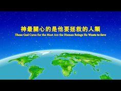 【福音視頻】神話詩歌 《神最關心的是他要拯救的人類》   中文聖經網
