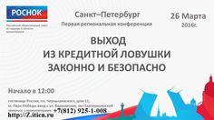 Первая региональная конференция - Выходи из кредитной ловушки законно и безопасно
