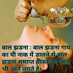 Best Ayurvedic Tips you Tube channel Natural Hair Care Tips, Natural Health Tips, Good Health Tips, Health And Beauty Tips, Health Advice, Fitness Tips For Men, Heath And Fitness, Home Health Remedies, Natural Health Remedies
