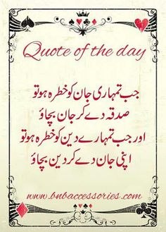 Qoute of the day