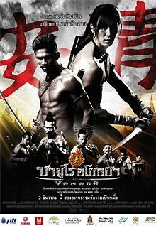 Yamada: The Samurai of Ayothaya (in Thai, ซามูไร อโยธยา) is a Thai action/drama/war movie released in Thailand on December 2010 to celebrate the anniversary of Thai-Japanese diplomatic relations. Drama, Samurai, Thai Boxer, Muay Boran, Laos Thailand, Martial Arts Movies, Watch Free Movies Online, Combat Sport, Movie Releases