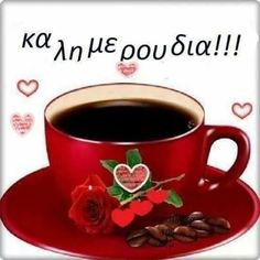 Good Night Flowers, Good Morning Happy, Greek Quotes, Holidays And Events, Smileys, Avon, Cartoons, Coffee, Gift