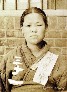 데일리한국:美 뉴욕주, 3월 1일 '유관순의 날'로 제정한다: 3.1 HYUCK MYUNG ! Korean Tattoos, Great Names, Korean People, Modern History, Old Art, Old Pictures, Vintage Photos, Celebs, Japanese