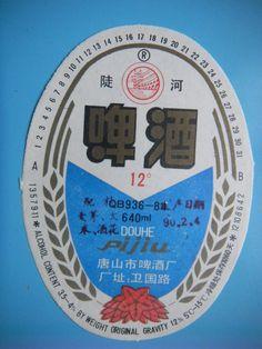 啤酒标:陡河chinese vintage beer label