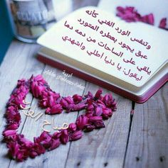 صباح الخير# A.N.S