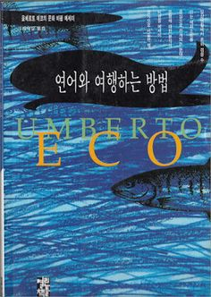 #영어  읽기의 아름다움 #English : 움베르토 에코 Umberto Eco 연어와 여행하는 방법 How To Travel With...