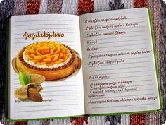 Συνταγές, αναμνήσεις, στιγμές... από το παλιό τετράδιο...: Αμυγδαλόγλυκο