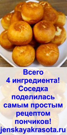 Beignets, Japanese Cheesecake Recipes, Russian Recipes, Sugar Cookies, Donuts, Tart, Muffins, Bakery, Deserts