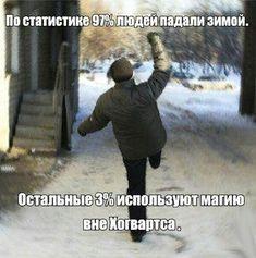 Russian Memes, Humor, Haha, Harry Potter, Funny, Cheer, Humour, Ha Ha, Wtf Funny