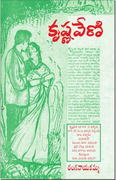 Indian Illustration, Novels To Read, Beautiful Cover, Cover Pages, Telugu, Free Books, Literature, Reading, Krishna