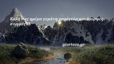 100+- Καλημέρες σε όμορφες εικόνες με λόγια....giortazo.gr - Giortazo.gr Good Morning, Drink, Food, Buen Dia, Beverage, Bonjour, Bom Dia, Meals, Drinking
