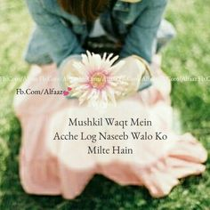 . Hadith Quotes, Quran Quotes, Islamic Quotes, Qoutes About Life, Life Qoute, Beautiful Lines, Beautiful Words, Ture Words, Best Quotes