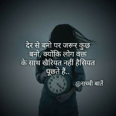 Quotes and Whatsapp Status videos in Hindi, Gujarati, Marathi Emotional Friendship Quotes, Friendship Quotes In Hindi, Hindi Quotes On Life, Life Quotes, Epic Quotes, Crazy Quotes, Mom Quotes, Daily Quotes, Qoutes