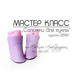 "Мастерская текстильной куклы ""E.V.A. by Evgeniya Ambartsumyan"": Видео мастер-класс ""Сапожки для кукол"""