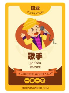 A Chinese Word A Day 歌手 Singer