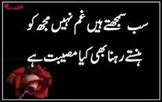 Sad Gham Shayari Sab samajhty han gham nahi mujh ko Hansty rahna bhi kiya musibat ha