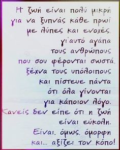 Qoutes, Life Quotes, Greek Words, Messages, Math, Sayings, Instagram, Quotations, Quotes About Life