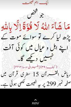 Islam Hadith, Allah Islam, Ali Quotes, Urdu Quotes, Dua In Urdu, Islamic Information, Reality Of Life, Islamic Dua, Islamic Messages