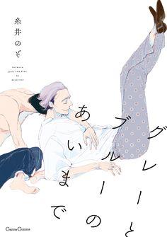 「グレーとブルーのあいまで」糸井のぞ 表紙デザイン/川谷康久 プランタン出版
