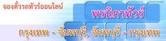 บริษัท พรนิภาทัวร์ รถทัวร์กรุงเทพ จันทบุรี