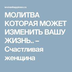 МОЛИТВА КОТОРАЯ МОЖЕТ ИЗМЕНИТЬ ВАШУ ЖИЗНЬ.. – Счастливая женщина