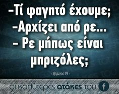 ρε λες; Stupid Funny Memes, Hilarious, Funny Shit, Funny Stuff, Funny Greek Quotes, Funny Statuses, To Infinity And Beyond, Can't Stop Laughing, Just Kidding