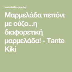 Μαρμελάδα πεπόνι με ούζο...η διαφορετική μαρμελάδα! - Tante Kiki Math Equations, Blog, Wings, Blogging