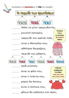 Speech Language Therapy, Speech And Language, Speech Therapy, Learn Greek, Greek Language, Greek Alphabet, Preschool Education, Greek Quotes, School Lessons
