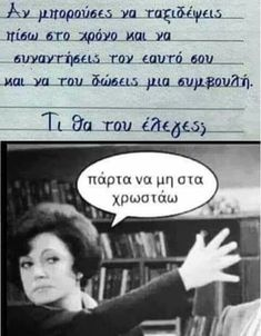 Stupid Funny Memes, Funny Texts, Hilarious, Funny Images, Funny Photos, Funny Greek Quotes, History Jokes, True Words, Funny Moments