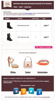 Интернет-магазин обуви и аксессуаров Эконика. Письмо с предложением возврата к забытой корзине в старом дизайне
