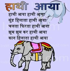 30 Ideas Nature Art For Toddlers Fun Hindi Rhymes For Kids, Short Poems For Kids, Hindi Poems For Kids, Poetry For Kids, Kids Poems, Moral Stories In Hindi, Moral Stories For Kids, Short Stories For Kids, Rhymes For Kindergarten