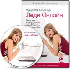 http://www.smartinfomarketing.ru/itatjan/ladyonline Леди онлайн - первый в рунете обучающий курс по инфо-бизнесу в интернет для женщин