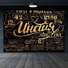 Именной постер достижений Lettering by Elena Sirozodtinova