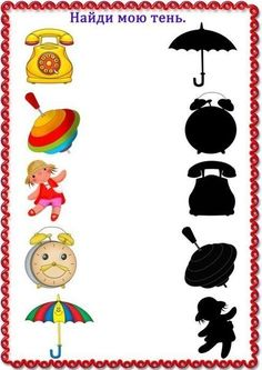 Детский сад Transportation Preschool Activities, Preschool Fine Motor Skills, Preschool Learning Activities, Toddler Learning, Preschool Worksheets, Infant Activities, Teaching Kids, Visual Perception Activities, English Lessons For Kids