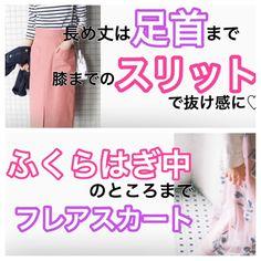 【骨格診断ウェーブ】似合うロング丈のスカートの選び方 〜ひよりスタイリングより