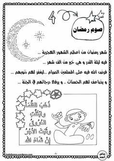 Ramadan Activities, Ramadan Crafts, Class Activities, Learning To Write, Learning Arabic, Opposites Preschool, Islam Beliefs, Islam Religion, Islamic Studies
