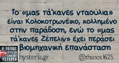 Funny Greek Quotes, Funny Quotes, Humor Quotes, Greeks, Out Loud, True Words, Laughing, Jokes, Humorous Quotes