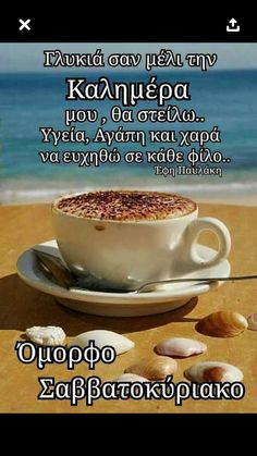 Good Morning Happy, Greek Quotes, Tea Cups, Food And Drink, Tableware, Coffee, Pink Roses, Google, Macrame
