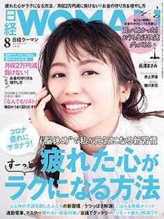 見た目が5歳若くなる! 美眉もみ【日経ヘルス17年7月号】:日経doors Health Fitness, Magazine, Health And Fitness, Magazines, Gymnastics