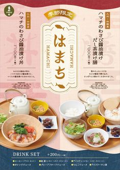だし茶漬け えん|ニュース Food Menu Design, Food Poster Design, Japanese Menu, Japanese Snacks, Menu Flyer, Japanese Graphic Design, Bottle Design, Osaka, Food Photography