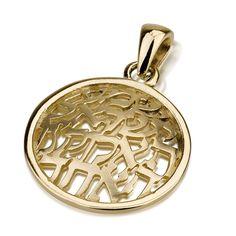 Ben Jewelry 14K Gold Shema Yisrael Disc Pendant-Small, Jewish Jewelry | Judaica Web Store