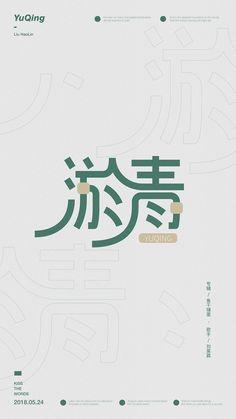 Chinese font design on Behance Font Design, Graphic Design Typography, Lettering Design, Branding Design, Design Web, Type Design, Pet Logo, Typographic Design, Typography Poster