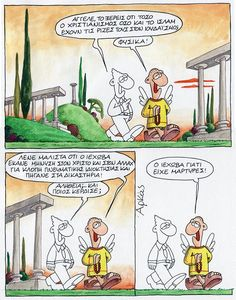 Arkas Kai, Comics, Funny Shit, Greek, Smile, Quotes, Humor, Funny Things, Quotations