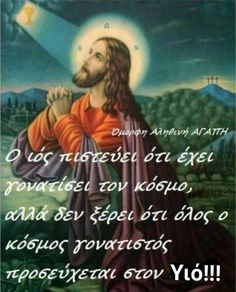 Orthodox Icons, Christian Quotes, Prayers, Movie Posters, Photos, Pictures, Christianity Quotes, Film Poster, Prayer