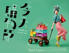 Shopping carnival on Behance Japan Graphic Design, Graphic Design Fonts, Design Typography, Web Design, Chinese Typography, Design Logo, Typography Poster, Creative Design, Type Design