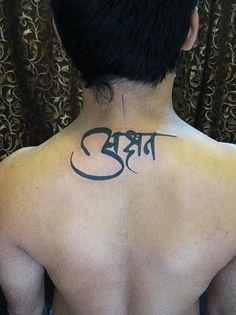 sanskrit tattoo on pinterest sanskrit tattoos and body art and tattoo designs. Black Bedroom Furniture Sets. Home Design Ideas