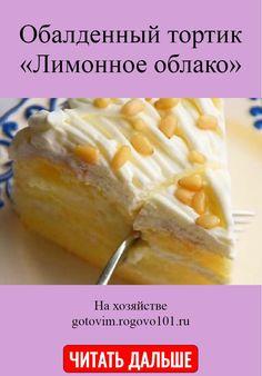 Обалденный тортик «Лимонное облако» Helpful Hints, Recipies, Cooking Recipes, Ice Cream, Cheese, Diet, Cookies, Vegetables, Cake